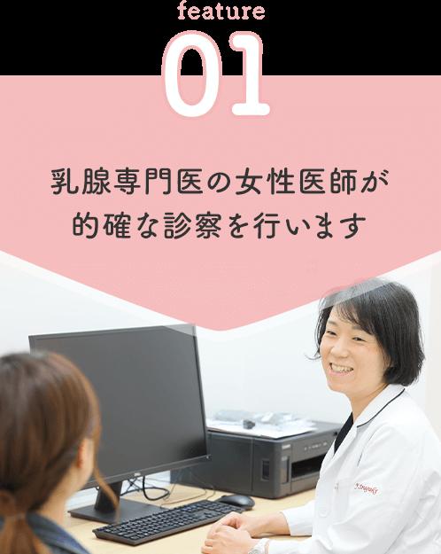 乳腺専門医の女性医師が的確な診察を行います