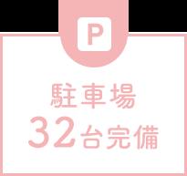 駐車場32台完備