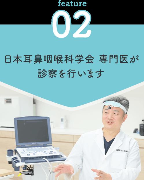 日本耳鼻咽喉科学会 専門医が診察を行います