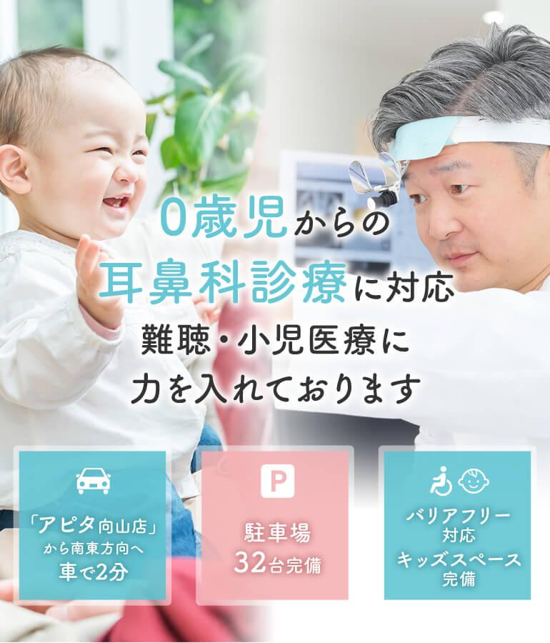 0歳児からの耳鼻科診療に対応 難聴・小児医療に力を入れております