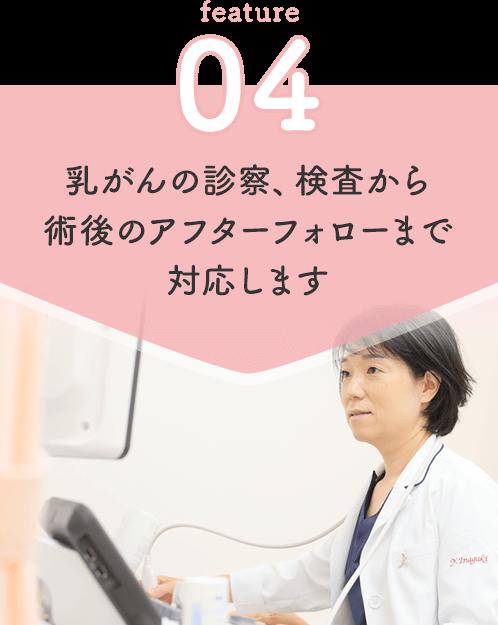 乳がんの診察、検査から術後のアフターフォローまで対応します
