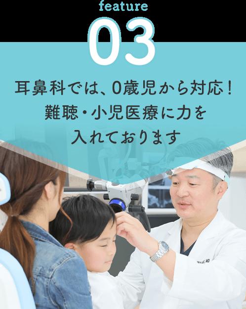 耳鼻科では、0歳児から対応!難聴・小児医療に力を入れております