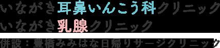 愛知県豊橋市・いながき耳鼻いんこう科クリニック・いながき乳腺クリニック